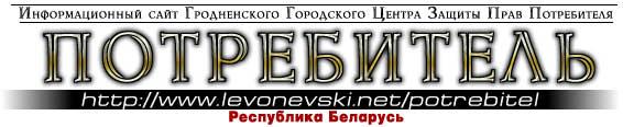 Гродненский городской центр защиты прав потребителя